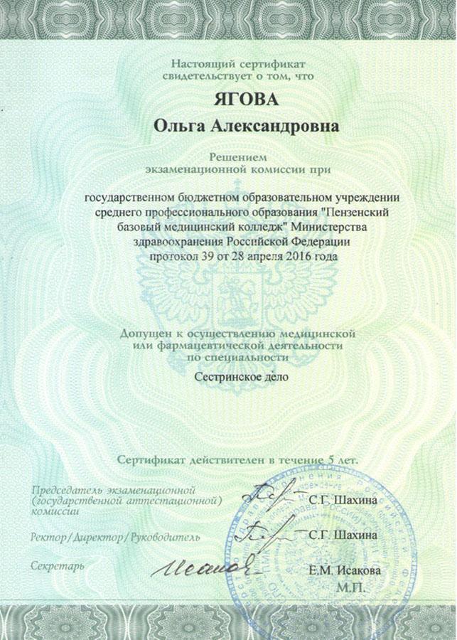 sertifikat 23